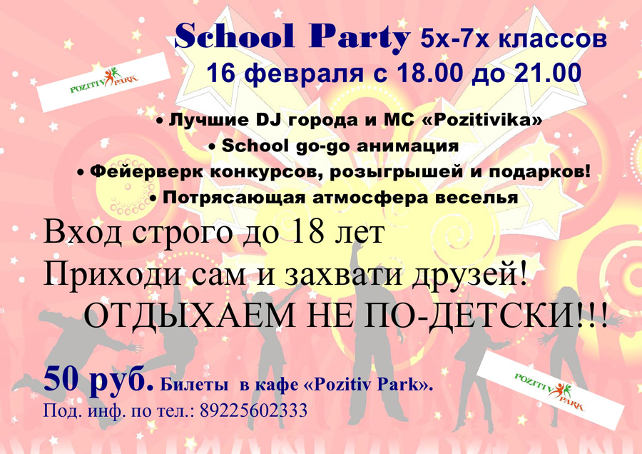 disco-school