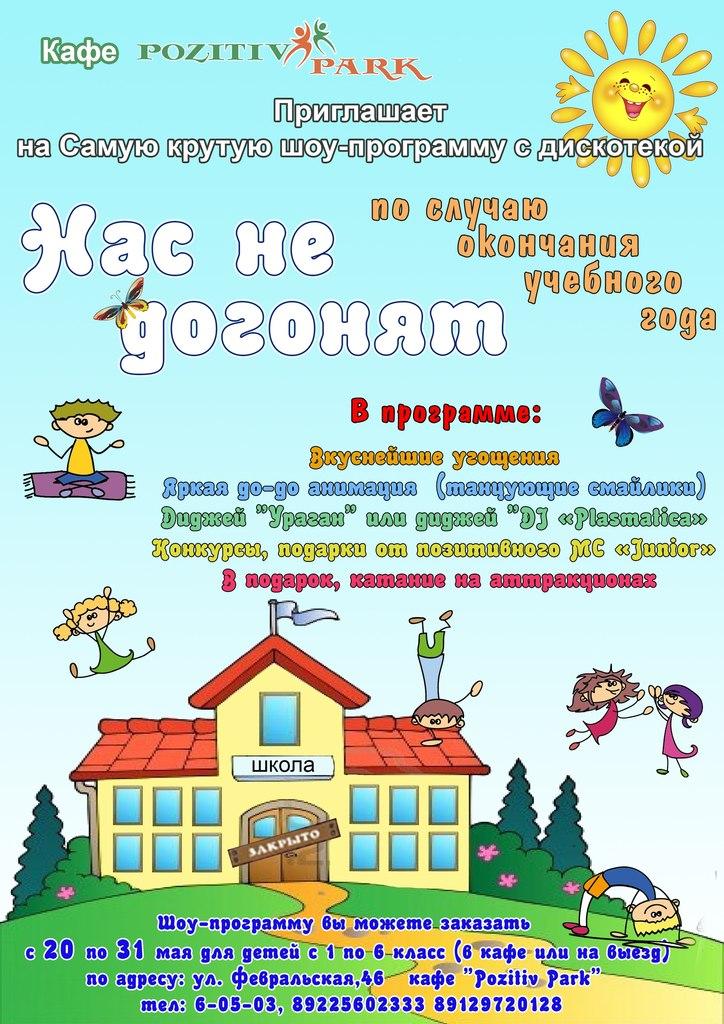 ne_dogonyat