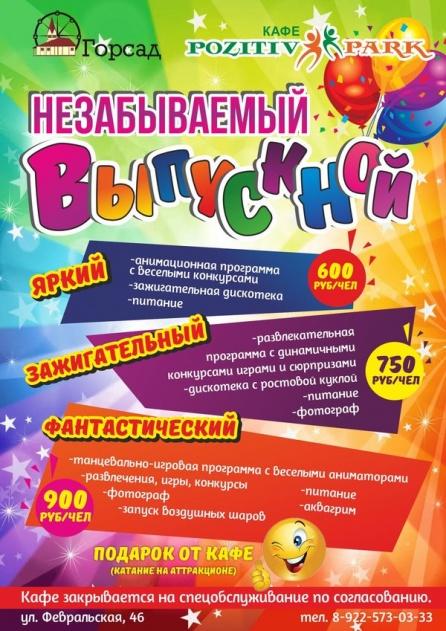 vypusknoy2019