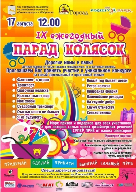 g_kolyaski2019